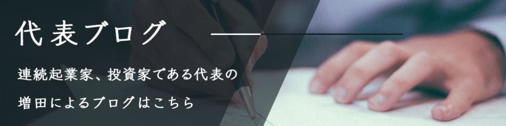 代表ブログ。連続起業家、投資家である代表の増田によるブログはこちら。